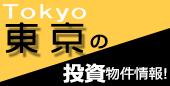東京都千代田区神田駅前店センチュリー21ラカンダの掘出し物件情報